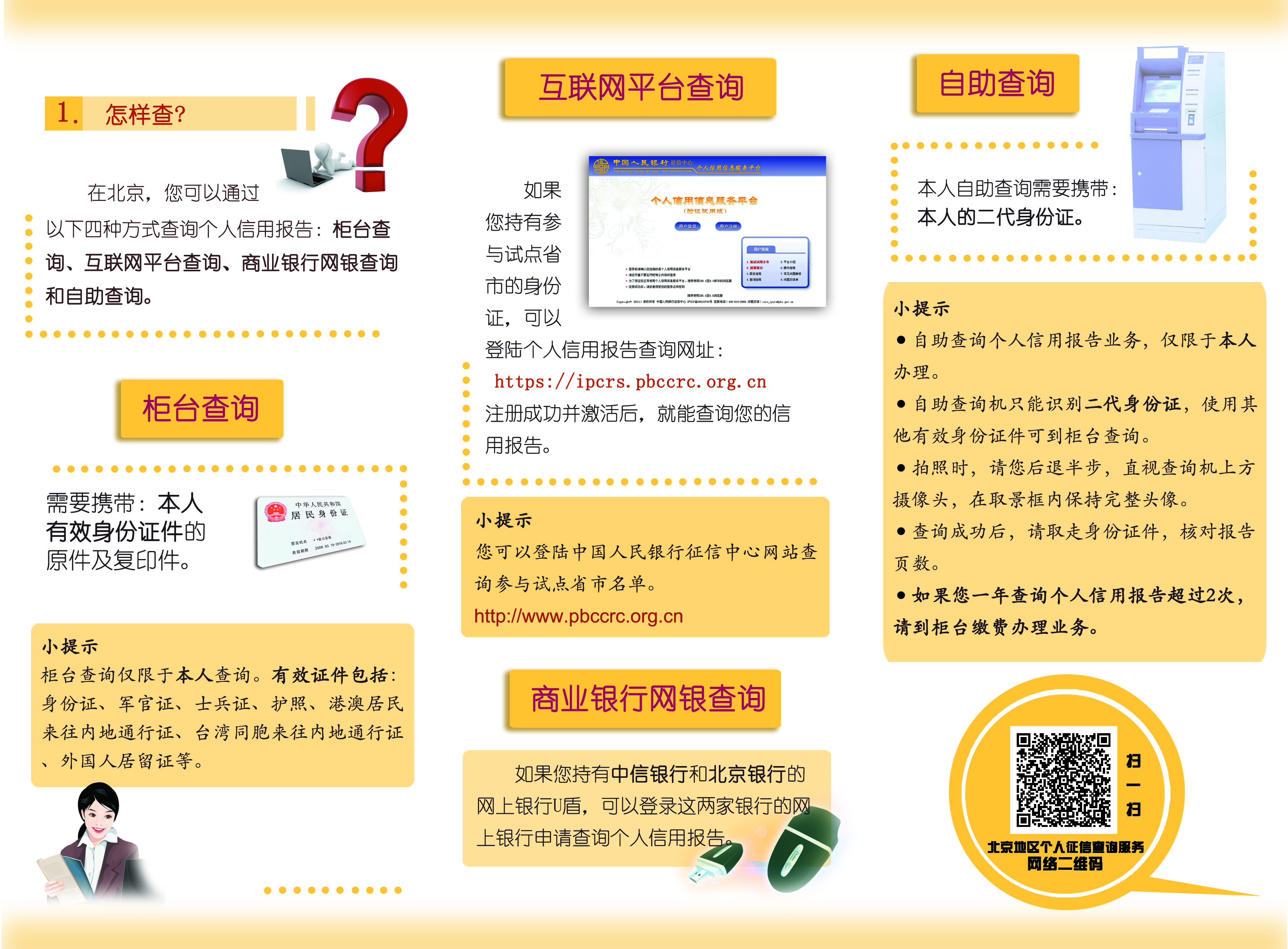 中国银行反洗钱_金融知识普及专栏 | UBS 中国大陆